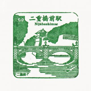 二重橋前駅(東京メトロ)の駅スタンプ