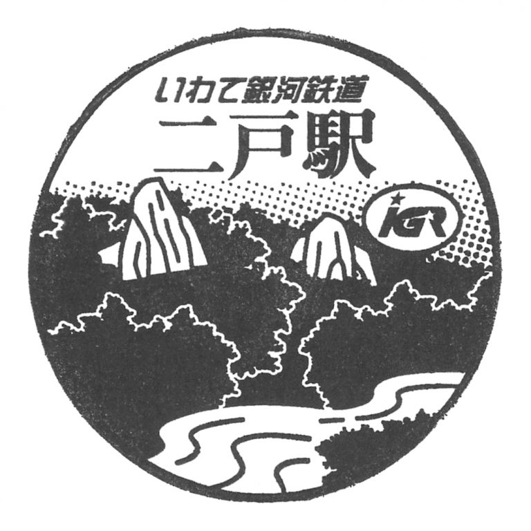 二戸駅(IGRいわて銀河鉄道)の駅スタンプ