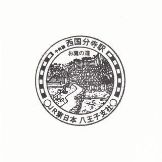 西国分寺駅の駅スタンプ(東京支社印/八王子支社印)