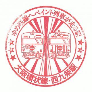西九条駅(JR西日本)の駅スタンプ