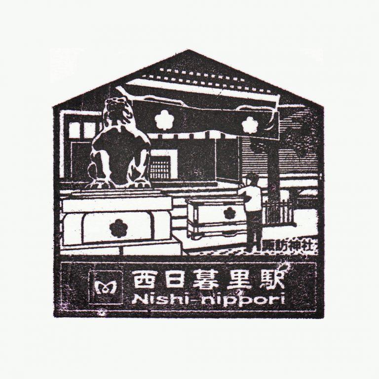 西日暮里駅(東京メトロ)の駅スタンプ