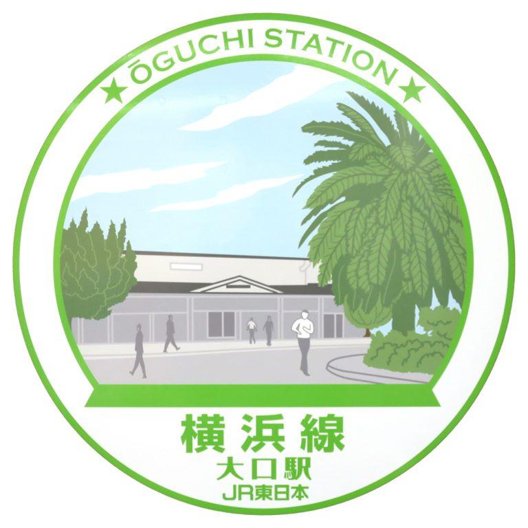 大口駅の駅スタンプ(横浜支社印/横浜線)