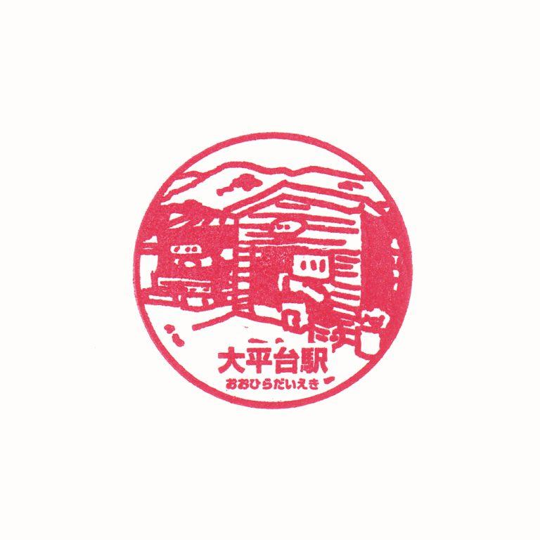 大平台駅(箱根登山鉄道)の駅スタンプ