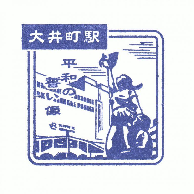 大井町駅(JR東日本)の駅スタンプ