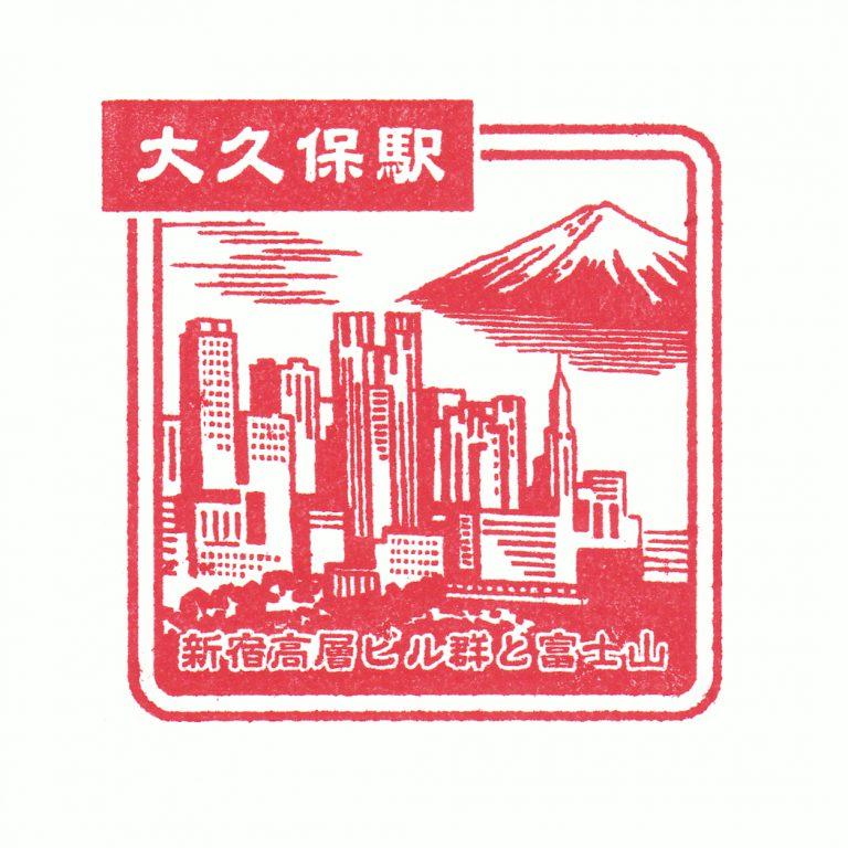 大久保駅(JR東日本)の駅スタンプ