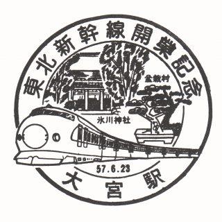 大宮駅(東北新幹線開業記念)の駅スタンプ