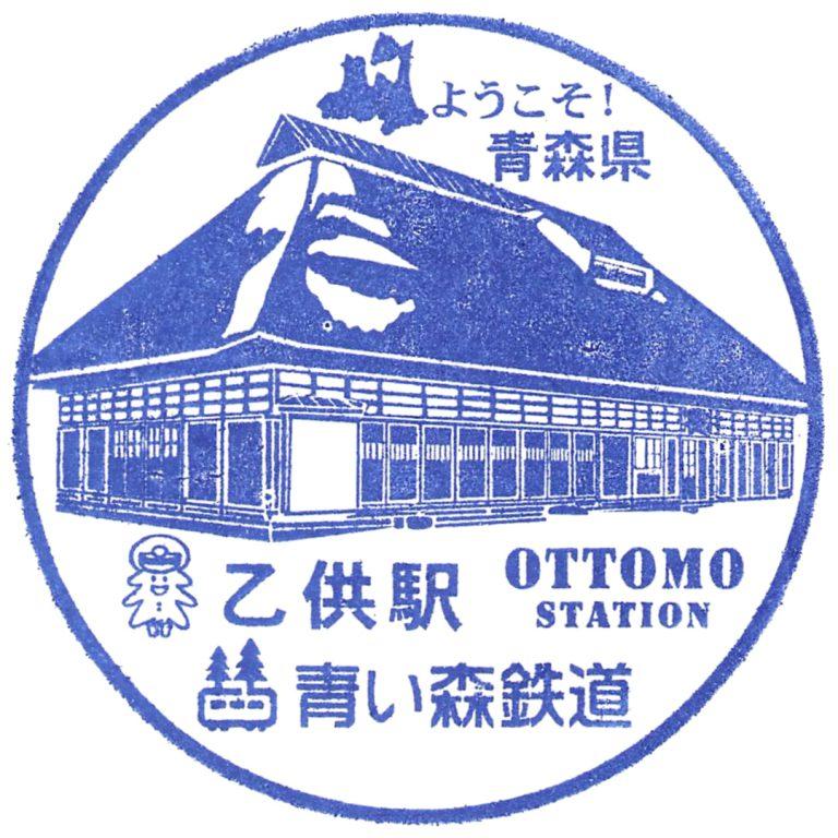 乙供駅(青い森鉄道)の駅スタンプ