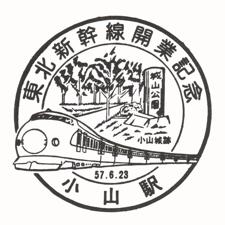 小山駅(東北新幹線開業記念)の駅スタンプ