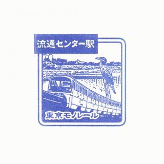 流通センター駅(東京モノレール)の駅スタンプ(JR東京支社印)