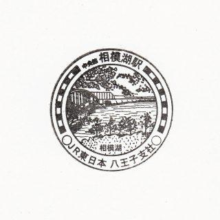 相模湖駅の駅スタンプ(八王子支社印)