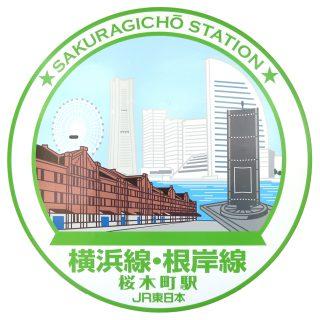 桜木町駅の駅スタンプ(横浜支社印/横浜線・根岸線)