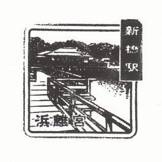 新橋駅(JR東日本)の駅スタンプ(旧印)