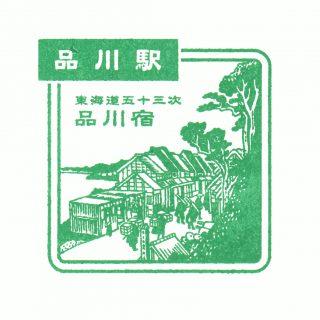 品川駅(JR東日本)の駅スタンプ
