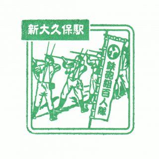 新大久保駅(JR東日本)の駅スタンプ