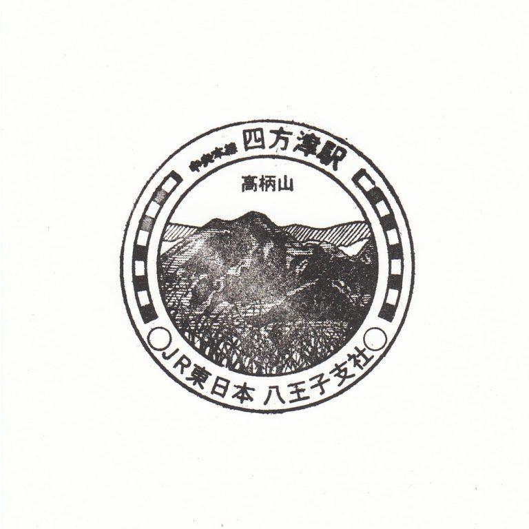 四方津駅の駅スタンプ(八王子支社印)
