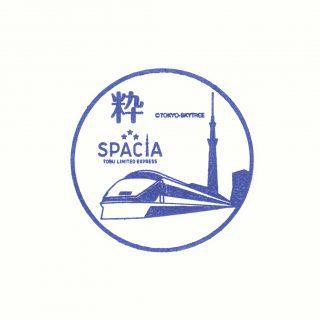 スペーシアの列車スタンプ(粋)