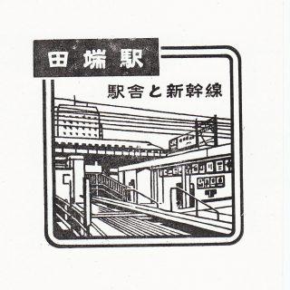 田端駅(JR東日本)の駅スタンプ(旧印)