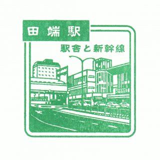 田端駅(JR東日本)の駅スタンプ