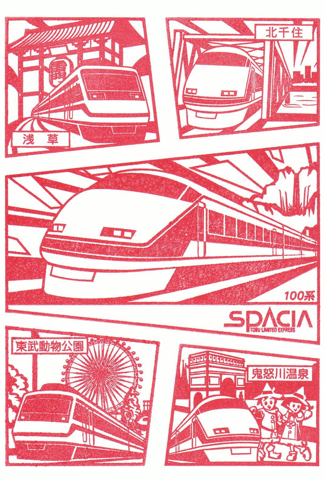 私鉄特急スタンプラリー2010・東武編