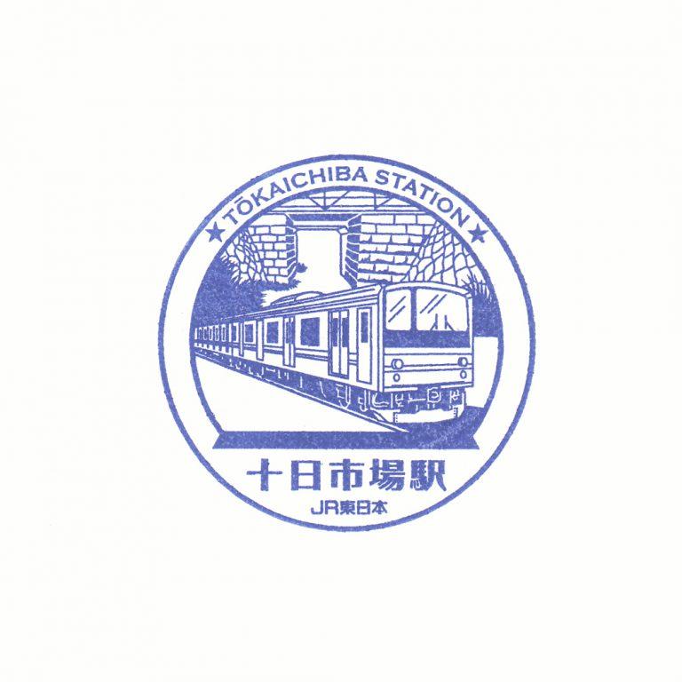 十日市場駅の駅スタンプ(横浜支社の旧印)