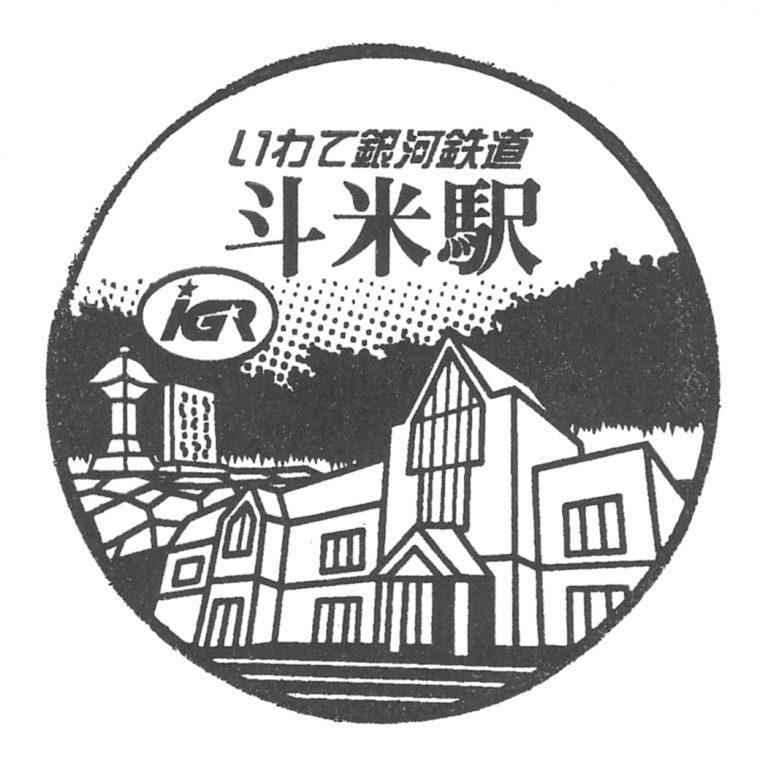 斗米駅(IGRいわて銀河鉄道)の駅スタンプ