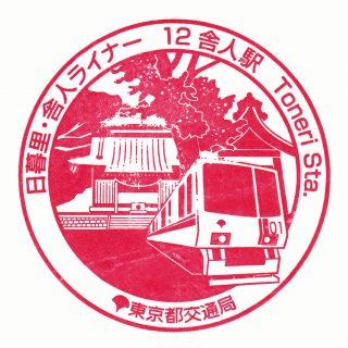 舎人駅(日暮里・舎人ライナー)の駅スタンプ