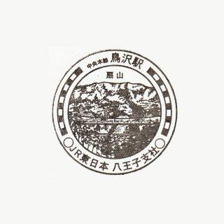 鳥沢駅の駅スタンプ(八王子支社印)