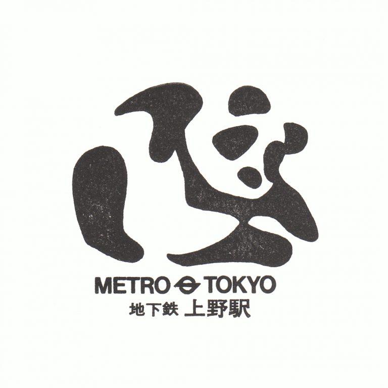 上野駅(営団地下鉄)の駅スタンプ