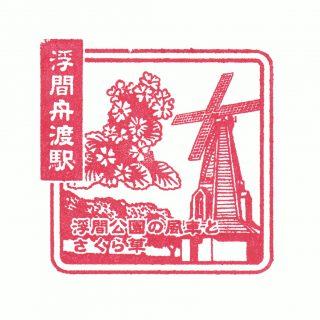浮間舟渡駅(JR東日本)の駅スタンプ