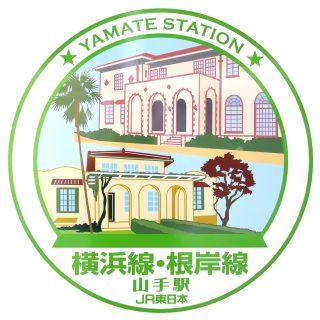 山手駅の駅スタンプ(横浜支社印/横浜線・根岸線)