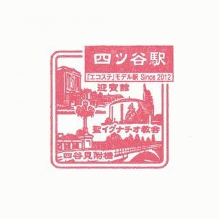 四ツ谷駅(JR東日本)の駅スタンプ(2014年新印)