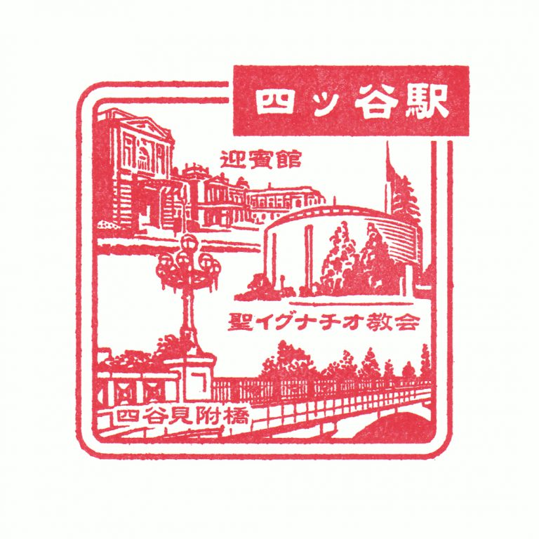 四ッ谷駅(JR東日本)の駅スタンプ