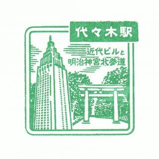 代々木駅(JR東日本)の駅スタンプ