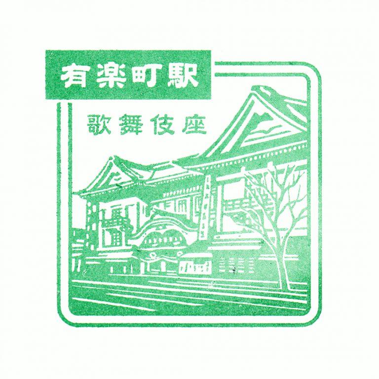 有楽町駅(JR東日本)の駅スタンプ